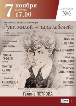 К 125-летию со дня рождения С. Есенина